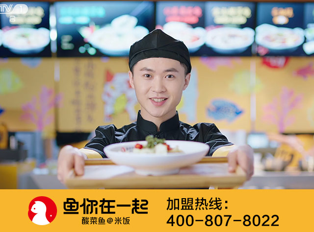 酸菜鱼加盟公司