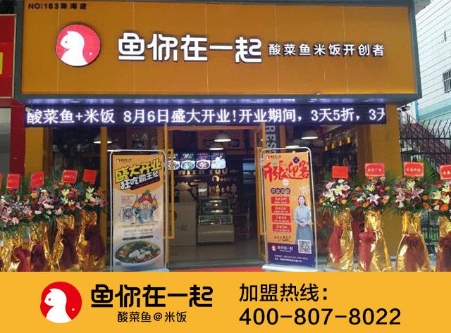 酸菜鱼加盟店如何增加销量
