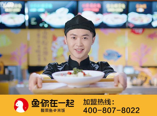 开鱼你在一起酸菜鱼加盟店需要做哪些事情呢?