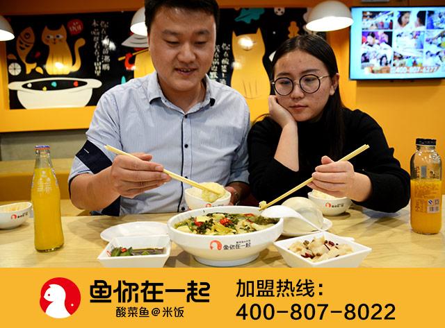 如何让酸菜鱼加盟店的消费者成为回头客