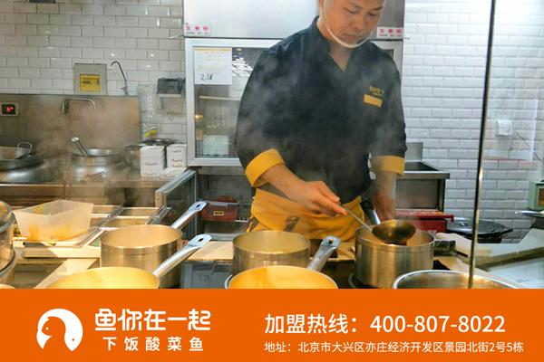 酸菜鱼加盟多少钱?