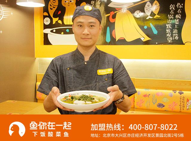 酸菜鱼米饭快餐加盟