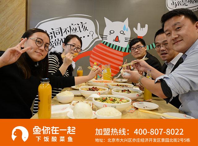 酸菜鱼米饭加盟,经营鱼你在一起加盟店有什么技巧吗?