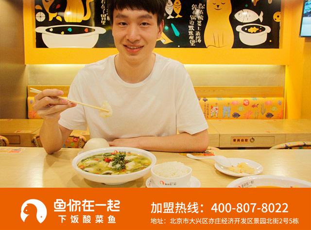 特色酸菜鱼加盟,鱼你在一起加盟店选在什么地方更好?