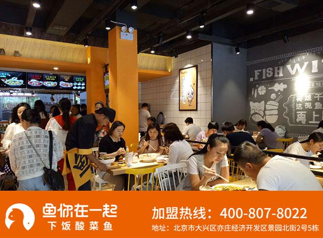 酸菜鱼米饭加盟项目选择鱼你在一起品牌