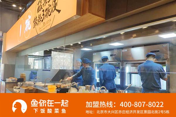 连锁店酸菜鱼店