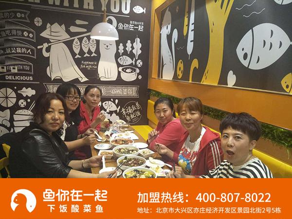 餐饮酸菜鱼米饭加盟