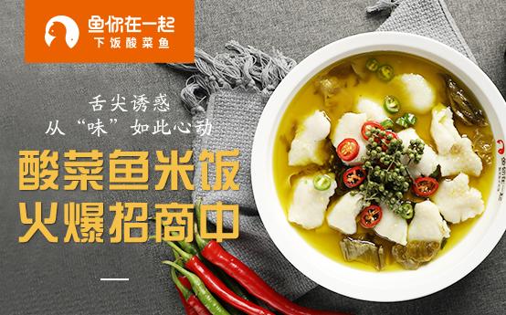 酸菜鱼招商加盟