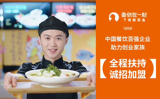 酸菜鱼快餐品牌