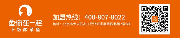 酸菜鱼快餐连锁加盟品牌