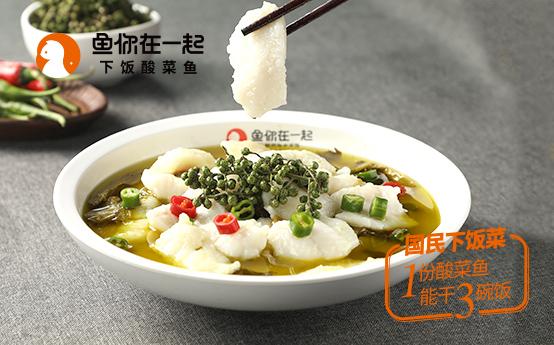 酸菜鱼快餐