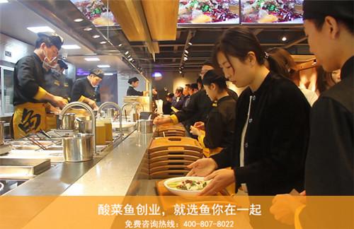 酸菜鱼快餐连锁加盟店