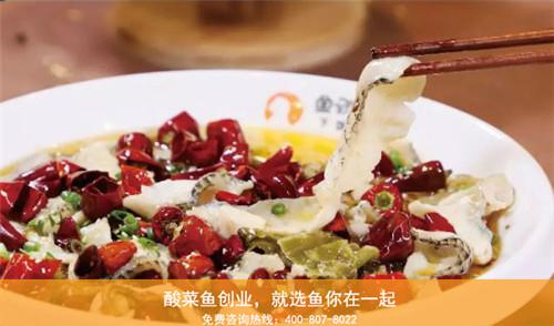 开酸菜鱼加盟店如何加强卫生管理?