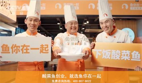酸菜鱼招商加盟,鱼你在一起品牌有何不同?