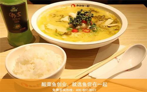 酸菜鱼加盟店如何设计酸菜鱼菜品?
