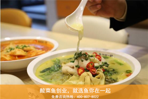 鱼你在一起新式快餐,做出健康美味酸菜鱼
