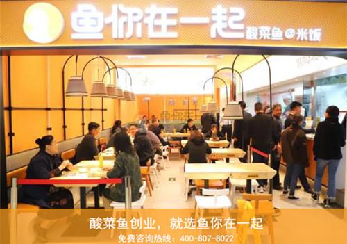 酸菜鱼加盟项目对餐饮市场会产生哪些影响?