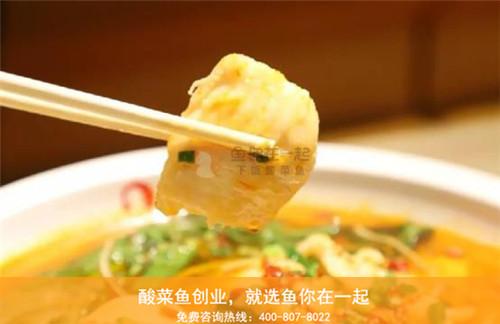 鱼你在一起酸菜鱼,一个深受年轻人喜爱的品牌