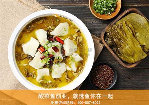 鱼你在一起酸菜鱼米饭项目在哪里可以加盟?