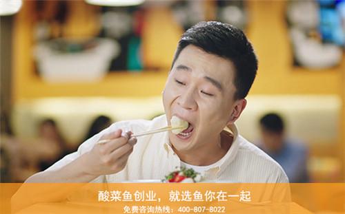 酸菜鱼米饭加盟