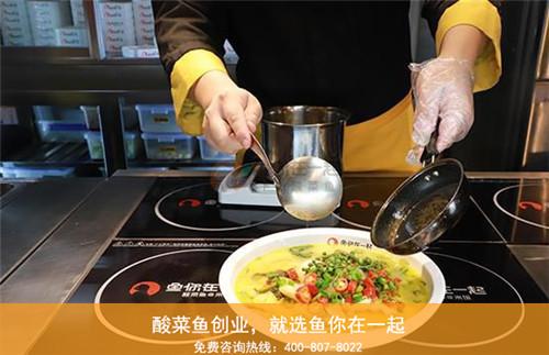 酸菜鱼加盟品牌